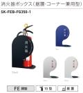 【地域限定・送料無料】消火器収納ボックス(据置型・コーナー兼用型) 神栄ホームクリエイト SK-FEB-FG350-1 スチール製コンパクトなスタンドタイプ。4色カラーをご用意