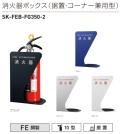 【地域限定・送料無料】消火器収納ボックス(据置型・コーナー兼用型) 神栄ホームクリエイト SK-FEB-FG350-2 スチール製コンパクトなスタンドタイプ。4色カラーをご用意