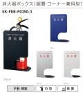 【地域限定・送料無料】消火器収納ボックス(据置型・コーナー兼用型) 神栄ホームクリエイト SK-FEB-FG350-3  スチール製コンパクトなスタンドタイプ。4色カラーをご用意