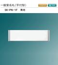 新協和 一般室名札 SK-PN-1F【無地】(平付型) H62xW255xD15。本体のみで、文字貼は別途となります。