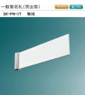 新協和 一般室名札 SK-PN-1T【無地】(突出型) H60xW250xD5。本体のみで、文字貼は別途となります。