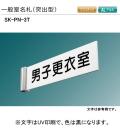 新協和 一般室名札 SK-PN-3T(平付型) H82xW255xD15。ご指定文字をUV印刷して出荷します。