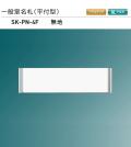 新協和 一般室名札 SK-PN-4F【無地】(平付型) H102xW305xD15。本体のみで、文字貼は別途となります。