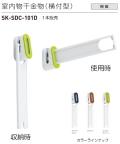 神栄ホームクリエイト(新協和)室内物干金物(横付型) SK-SDC-101D 1本販売。カラーは3色からお選びください。