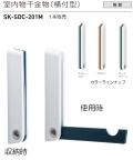 神栄ホームクリエイト(新協和)室内物干金物(横付型) SK-SDC-201M 1本販売。カラーは3色からお選びください。