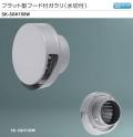 新協和 フラット型フード付ガラリ(水切付) SK-SGH150W 適用パイプLP-150特 ステンレス網付