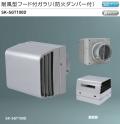 新協和 耐風型フード付ガラリ(防火ダンパー付) SK-SGT100D 適用パイプSU-100特 ステンレス防虫網付