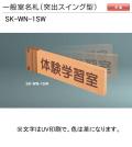 新協和 一般室名札 SK-WN-1SW(突出スイング型) H80xW250xD18。ご指定文字をUV印刷(茶色)して出荷します。