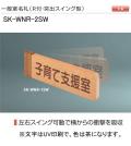 新協和 一般室名札 SK-WNR-2SW(R付・突出スイング型) H110xW300xD18。ご指定文字をUV印刷(茶色)して出荷します。