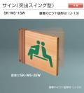 新協和 サイン SK-WS-1SW(突出スイング型)木製 H150xW150xD18。公共施設・公共設備のピクト図形を印刷して出荷します。