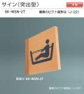 新協和 サイン SK-WSN-2T(突出型)木製 H200xW200xD18。公共施設・公共設備のピクト図形を印刷して出荷します。