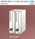 【地域限定送料無料】新協和 郵便受箱(縦型・静音ダイヤル錠付)前入前出型 SMP-27-2FF 2戸用 A4サイズの郵便物(210x297)も楽に投入できます。
