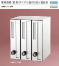 【地域限定送料無料】新協和 郵便受箱(縦型・静音ダイヤル錠付)前入前出型 SMP-27-3FF 3戸用 A4サイズの郵便物(210x297)も楽に投入できます。