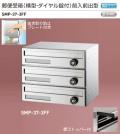 【地域限定送料無料】新協和 郵便受箱(横型・静音ダイヤル錠付)前入前出型 SMP-37-3FF 3戸用 A4サイズの郵便物(210x297)も楽に投入できます。