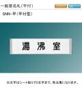 新協和 一般室名札 SNN-平(平付型) H75xW305xD13 5文字までの指定文字をシート貼して出荷します。
