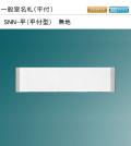 新協和 一般室名札 SNN-平【無地】(平付型) H75xW305xD13 本体のみで、文字貼は別途となります。