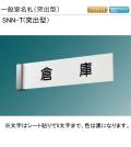 新協和 一般室名札 SNN-T(突出型) H75xW310xD20 5文字までの指定文字をシート貼して出荷します。