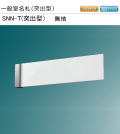 新協和 一般室名札 SNN-T【無地】(突出型) H75xW310xD20 本体のみで、文字貼は別途となります。