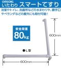 OMSORG(オムソリ)いたわりスマートてすり L型 長さ600x600mm 直径35mm SO-TS600L 抗菌 AES樹脂製てすり  浴室やトイレ洗面所などの水まわりや勝手口やベランダ等屋外にも取付可能