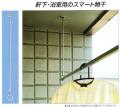 川口技研 ホスクリーン 軒下・浴室用スマート物干し SPOL-S型(全長855mm) 1本販売