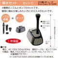 【送料無料】グローベン 噴水セットC 付属ポンプSystemX-1500 1台で4パターンの噴水パターンが選択可能です。