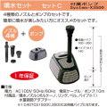 【送料無料】グローベン 噴水セットC 付属ポンプSystemX-3500 1台で4パターンの噴水パターンが選択可能です。