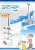 天井吊下げ型可動物干金物 タカラ産業 ドライ・ウェーブTD4560 物干し 1セット2本入