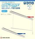 【地区限定送料無料】 昇降式室内物干し タカラ産業 DRY・WAVE(ドライウェーブ)TG1209 製品寸法W86ミリ×D56ミリ×L1330ミリ(竿寸法 1200ミリ)