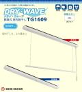 【地区限定送料無料】 昇降式室内物干し タカラ産業 DRY・WAVE(ドライウェーブ)TG1609 製品寸法W86ミリ×D56ミリ×L1730ミリ(竿寸法 1600ミリ)