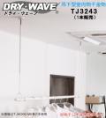 【地域限定送料無料】吊下型室内物干金物 タカラ産業 DRY・WAVE(ドライ・ウェーブ) TJ3243 伸縮幅 320mm〜430mm 【1本販売】