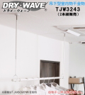 【地域限定送料無料】吊下型室内物干金物 タカラ産業 DRY・WAVE(ドライ・ウェーブ) TJW3243 伸縮幅 320mm〜430mm 【2本組販売】