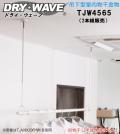 【地域限定送料無料】吊下型室内物干金物 タカラ産業 DRY・WAVE(ドライ・ウェーブ) TJW4565 伸縮幅 450mm〜650mm 【2本組販売】