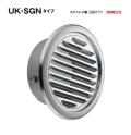 宇佐美工業 ステンレス製 丸型ガラリ UK-SGNタイプ UK-SGN150S-DK 電解研磨処理 溶接組立式