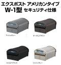 送料込み 東洋エクステリア 郵便ポスト W-1型セキュリティー仕様 アメリカンタイプ