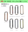 丸喜金属本社 ドアーハンドル W-5000-450 ナチュラルO型ハンドル 鏡面磨き仕上 L=450