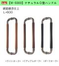 丸喜金属本社 ドアーハンドル W-5000-600 ナチュラルO型ハンドル 鏡面磨き仕上 L=600