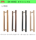 丸喜金属本社 ドアーハンドル シリーズ W-8000-500 オクトハンドル 天然木・ステンレス L=500