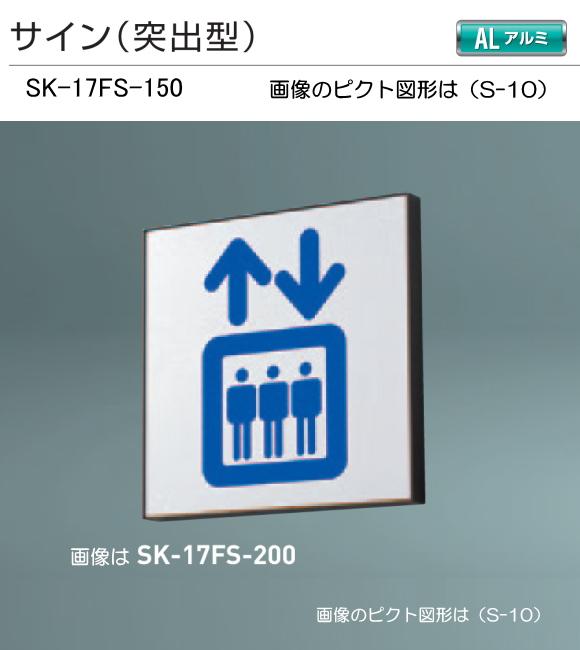 新協和 サイン SK-17FS-150(突出型) H150xW150。ご指定の男性手洗い・女性手洗い・身障者用施設国際シンボルマーク・多目的トイレのピクト図形を印刷して出荷します。