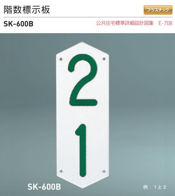 新協和 階数標示板 SK-600B H360xW130xD5。1~9まで対応。ステンレス木ネジ、ゴムパッキン付。
