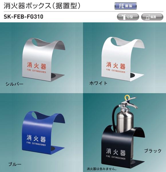【地域限定・送料無料】消火器収納ボックス(据置型) 新協和 SK-FEB-FG310 スチール製。コンパクトなアール形状。4色カラーをご用意。
