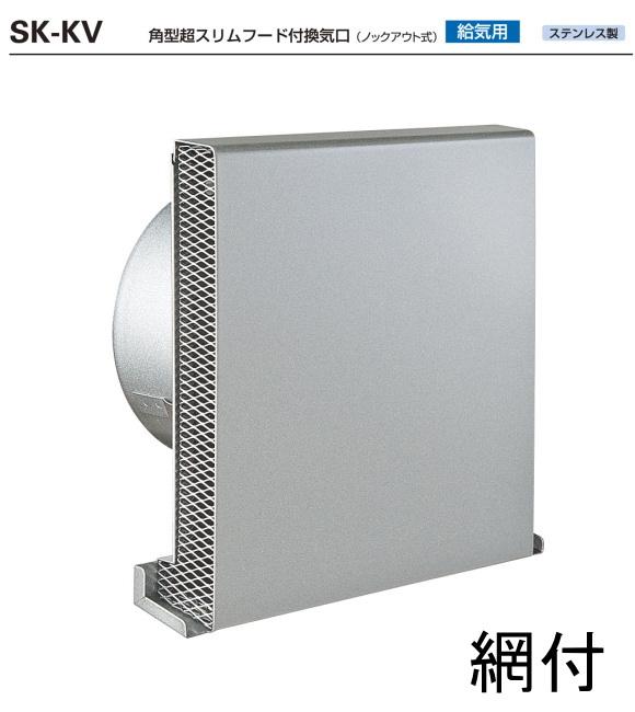 バクマ工業 SK-150KV 角型超スリムフード付換気口網付 ノックアウト式 給気用 適応パイプ(内径146~154)