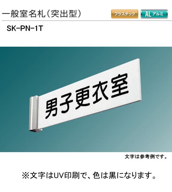 新協和 一般室名札 SK-PN-1T(突出型) H60xW250xD5。ご指定文字をUV印刷して出荷します。
