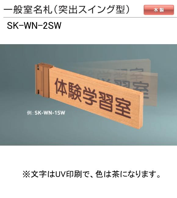 新協和 一般室名札 SK-WN-2SW(突出スイング型) H110xW300xD18。ご指定文字をUV印刷(茶色)して出荷します。