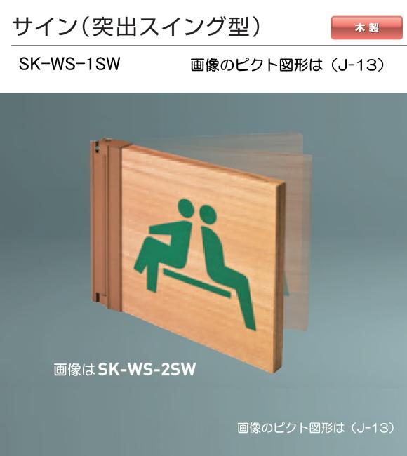新協和 サイン SK-WS-1SW(突出スイング型)木製 H150xW150xD18。ご指定の男性手洗い・女性手洗い・身障者用施設国際シンボルマーク・多目的トイレのピクト図形を印刷して出荷します。