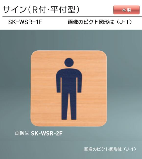 新協和 サイン SK-WSR-1F(R付・平付型)木製 H150xW150xD21。ご指定の男性手洗い・女性手洗い・身障者用施設国際シンボルマーク・多目的トイレのピクト図形を印刷して出荷します。