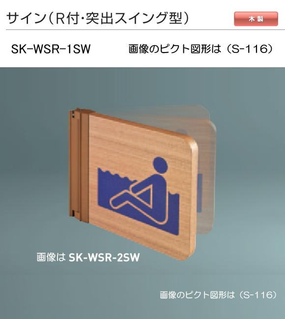 新協和 サイン SK-WSR-1SW(R付・突出スイング型)木製 H150xW150xD18。ご指定の男性手洗い・女性手洗い・身障者用施設国際シンボルマーク・多目的トイレのピクト図形を印刷して出荷します。