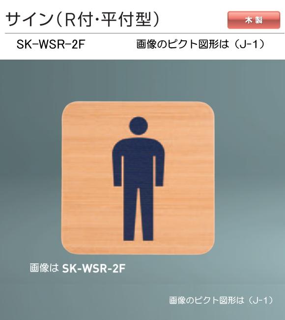 新協和 サイン SK-WSR-2F(R付・平付型)木製 H200xW200xD21。公共施設・公共設備のピクト図形を印刷して出荷します。