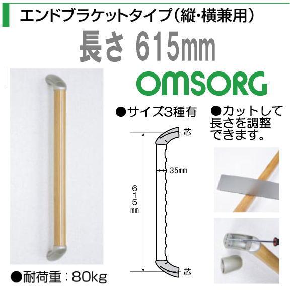 清水 いたわりエコてすりディンプルシリーズ エンドブラケットタイプ(縦・横兼用)長さ615mm