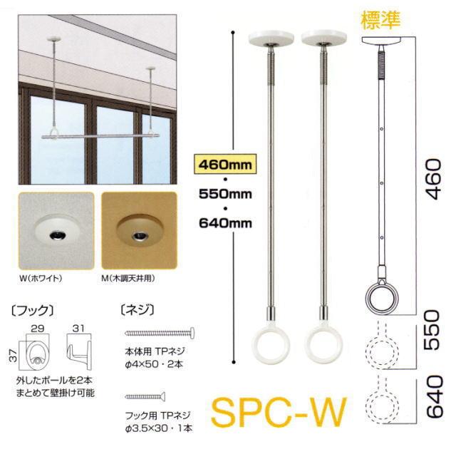 川口技研 ホスクリーン天井吊り下げ式物干し SPC型 標準サイズ 2本組販売 長さ460mm-640mm