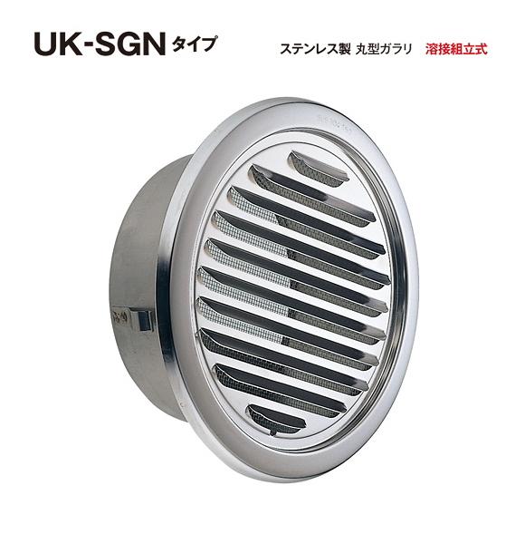宇佐美工業 ステンレス製 丸型ガラリ UK-SGNタイプ UK-SGN100S-DK 電解研磨処理 溶接組立式